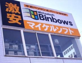 michaelsoft-binbows-400x305